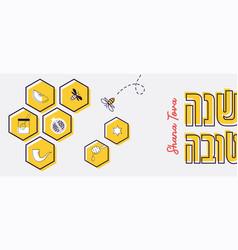 Shana tova happy and sweet new year in hebrew vector