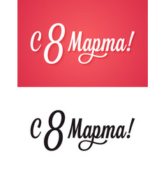 8 march russian holiday greeting card set vector image
