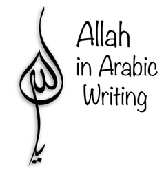 Allah in Arabic writing vector image vector image