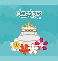 Songkran festival card vector