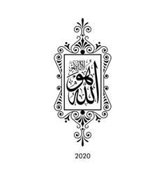 Calligraphy quran vector