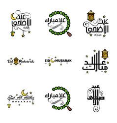 9 best eid mubarak phrases saying quote text vector