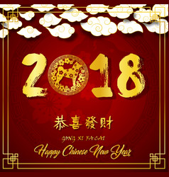 Happy chinese new year 2018 card with white cloud vector
