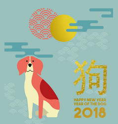 Chinese new year of the dog 2018 flat art card vector