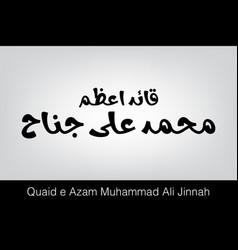 Quaid e azam urdu calligraphy vector