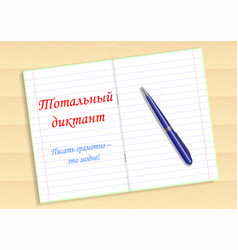 Red text in russian total dictation write vector