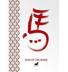 Chinese new year Horse brush symbol file vector