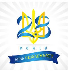 28 years ukraine independence day banner vector