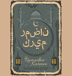 Ramadan kareem retro grunge greeting card design vector
