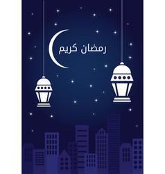 Ramadan nights with white lantern vector