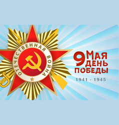 victory day card with russian text and order vector image