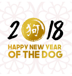 chinese new year of the dog 2018 gold quote card vector image vector image