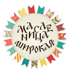 shrovetide or maslenitsa russian inscription wide vector image