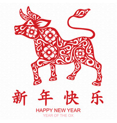 Happy chinese new year 2021 year ox cow vector