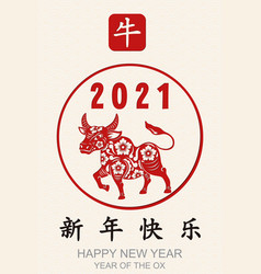 0015 happy chinese new year 2021 year ox vector