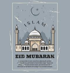 Ramadan kareem vintage card with islam mosque vector