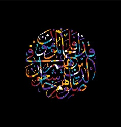 Arabic calligraphy allah only god most merciful vector