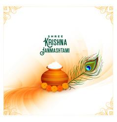 Happy krishna janmashtami greeting background vector