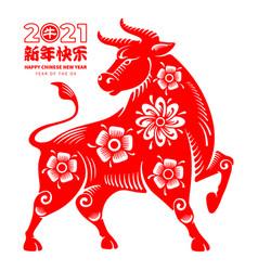 Ox chinese zodiac symbol vector