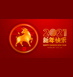 chinese new year year ox vector image