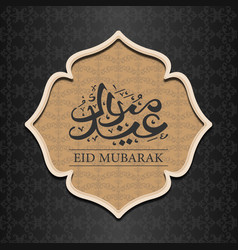 eid mubarak holiday vector image