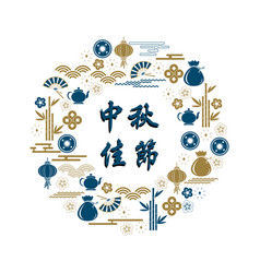 Happy mid autumn festival card translation happy vector
