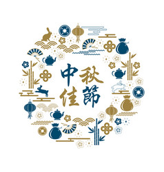 happy mid autumn festival card translation happy vector image