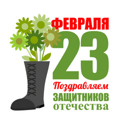 Soldiers shoes and bouquet of military greens vector