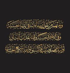 Arabic calligraphy al-baqarah 2 201-202 vector