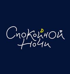 Good night - russian inscription greeting card vector
