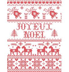 Christmas pattern joyeux noel seamless vector