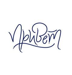 Hello - russian inscription greeting card vector