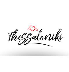Thessaloniki europe european city name love heart vector