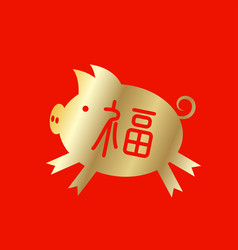 pig with a sign fu character - means luck vector image