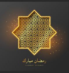 Ramadan mubarak glitter octagon vector