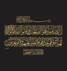 Arabic calligraphy al baqarah 2 277 quran vector