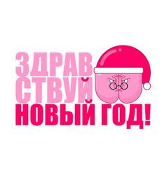 Christmas poster russian text - hello ass new vector