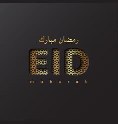 Paper eid mubarak holiday background vector