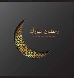 ramadan mubarak golden crescent moon vector image