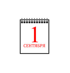 Calendar icon september 1 knowledge day vector