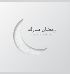 Paper ramadan mubarak white crescent moon vector