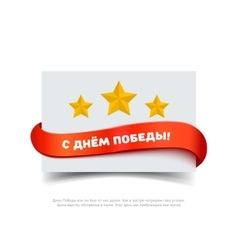 Paper card with red ribbon yellow stars and vector image