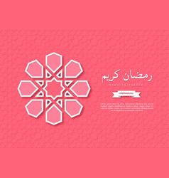 Ramadan kareem holiday background paper cut style vector