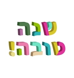 Shana Tova in Hebrew 3d text in Hebrew Jewish vector