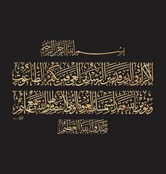 Arabic calligraphy al baqarah 2 256 quran vector