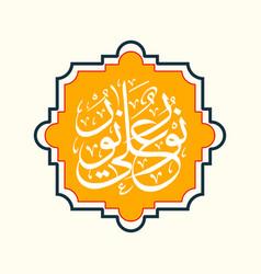 Beautiful islamic calligraphy quran surah vector