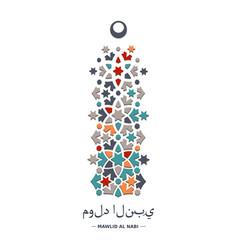 Mawlid an nabi prophet birth muhammad birthday vector
