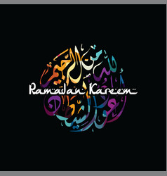 Ramadan kareem islam muslim celebration art vector