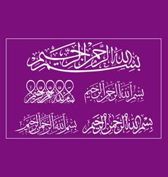 Best calligraphy bismillah vector