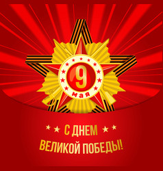 May 9 russian holiday victory card vector